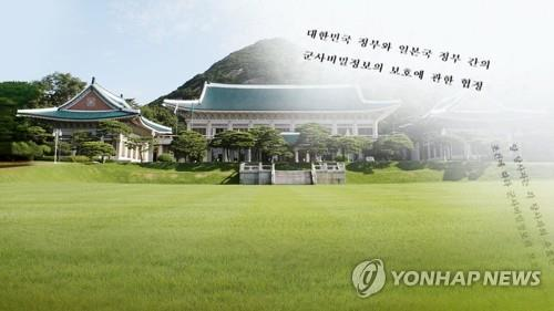 韩青瓦台:尚未决定是否顺延韩日军情协定