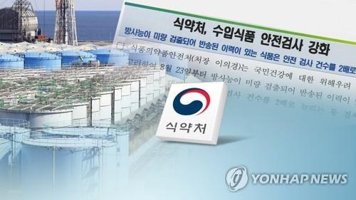 韩国对从日本进口食品的辐射检查力度加倍