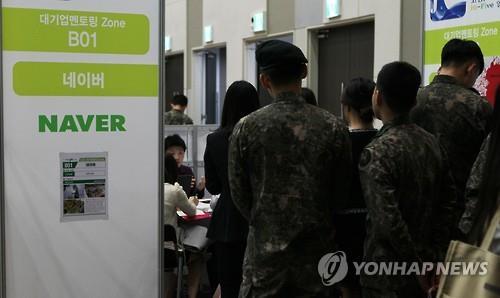 调查:门户网站NAVER成为韩大学生最向往雇主