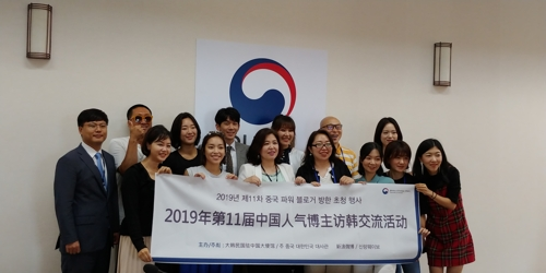 韩国外交部举行中国人气博主访韩交流活动