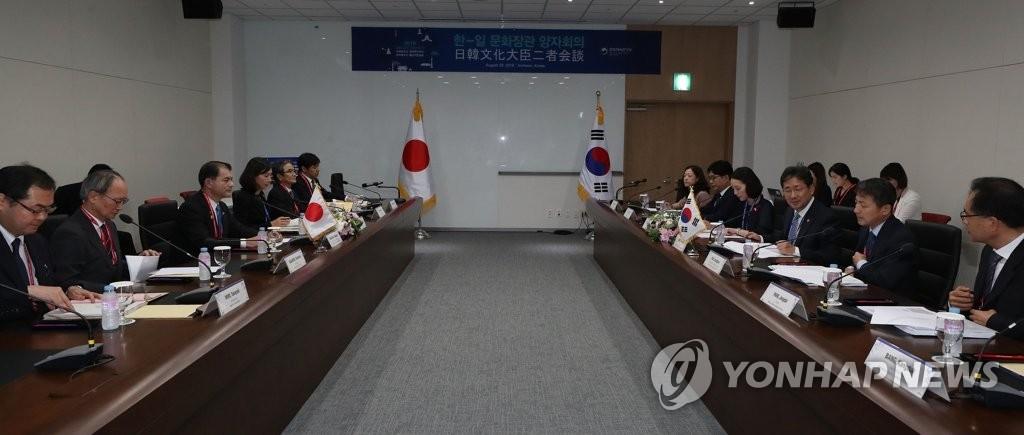 韩日文化部长会议现场 韩联社