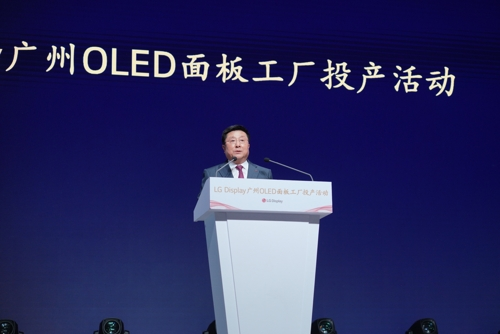 资料图片:LG Display副会长韩相范在广州OLED面板工厂竣工仪式上致辞。 韩联社/LG Display供图(图片严禁转载复制)