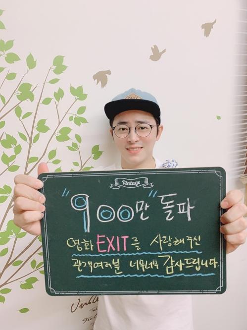 韩国票房:本土片《EXIT》观影人数超900万