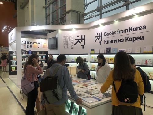 韩国在莫斯科国际图书展设馆宣传图书