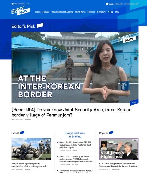 韩联社英语视频新闻官网开通上线
