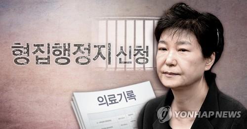 朴槿惠申请监外执行再被拒 - 1