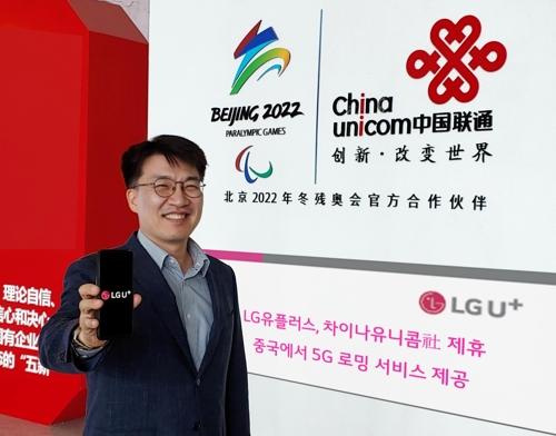 LG U+在华开通5G漫游服务试点