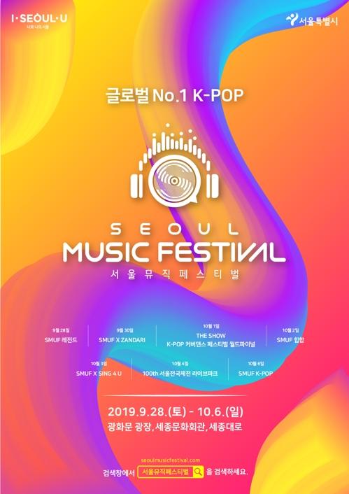 首尔音乐节下周华丽开幕