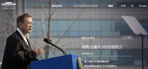 韩青瓦台开设专题网页打对日舆论战