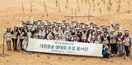 资料图片:大韩航空员工们展开防治荒漠化活动。 大韩航空供图(图片严禁转载复制)