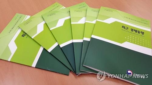 韩政府连续6个月评估经济形势萎靡不振