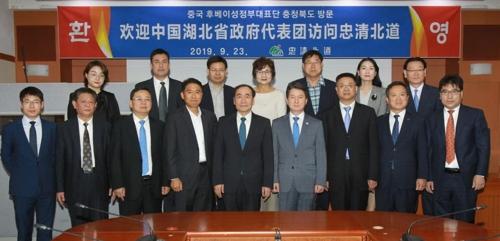 忠清北道与湖北省商定扩大合作交流