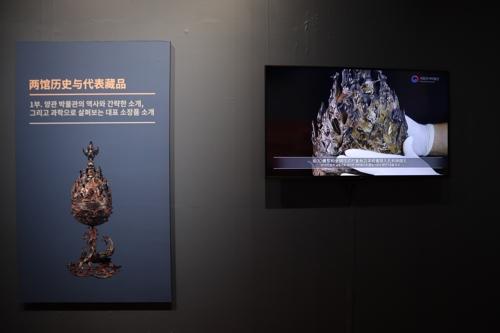 韩中博物馆在洛联合布展