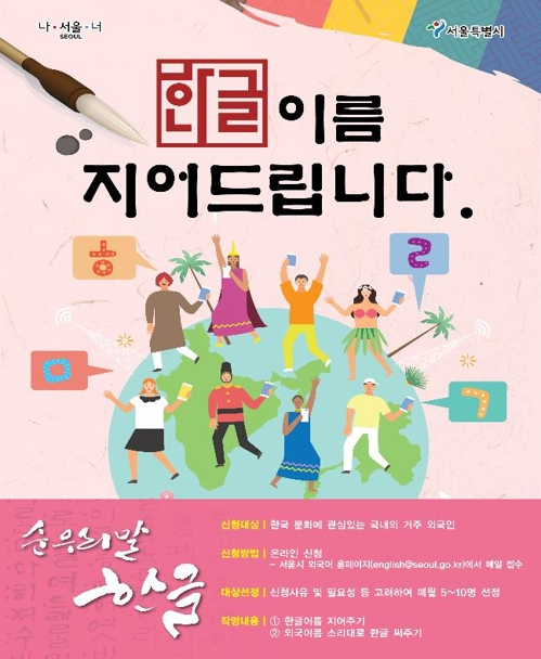 首尔市将为外国人起韩文名字