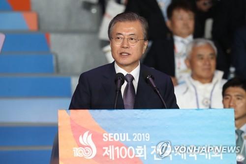 韩国第100届全国体育大会开幕