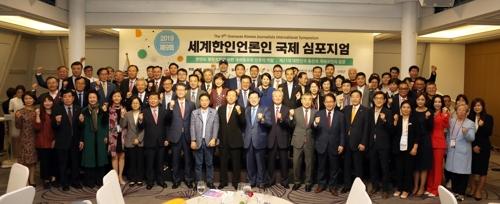 世界韩人媒体人国际研讨会在首尔开幕