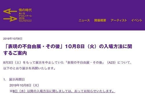 """资料图片:10月8日,日本爱知三年展主办方在官网公布""""表达的不自由展·那之后""""重启。 日本爱知三年展官网截图(图片严禁转载复制)"""