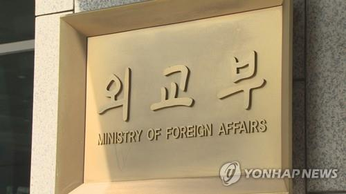 资料图片 韩国外交部