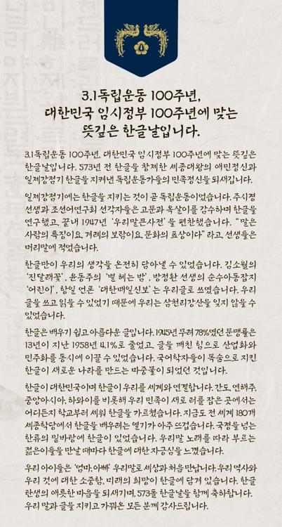 文在寅发文纪念第573个韩文日