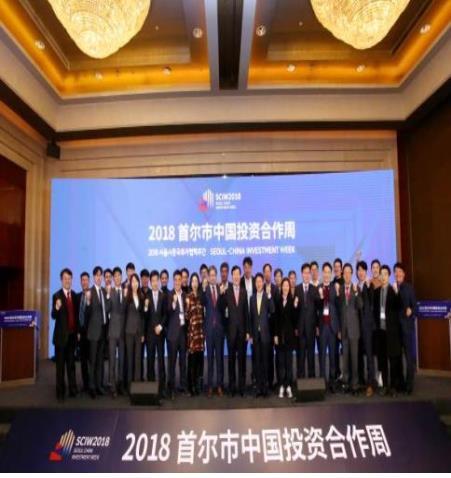第四届首尔市中国投资合作周17日启幕