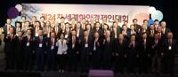 第24届世界韩人经济人大会在美开幕