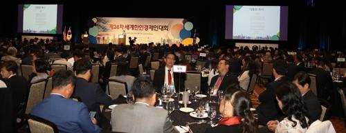 当地时间10月14日,第24届世界韩人经济人大会在拉斯维加斯米高梅大酒店开幕。 韩联社