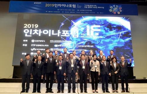 韩中学术商务论坛今在仁川举行