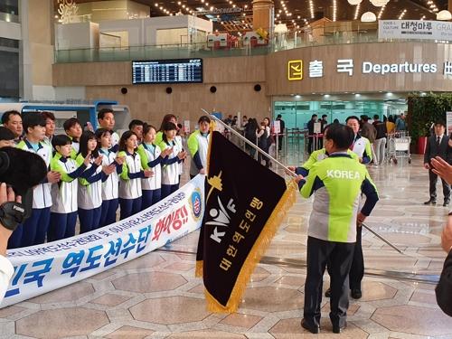 韩国举重代表团启程赴朝参加亚洲青少年锦标赛