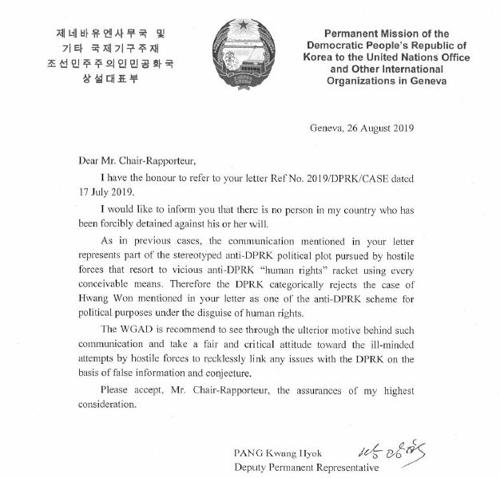 朝鲜向联合国任意拘留问题工作组发送的公文 被劫乘客黄某之子供图(图片严禁转载复制)