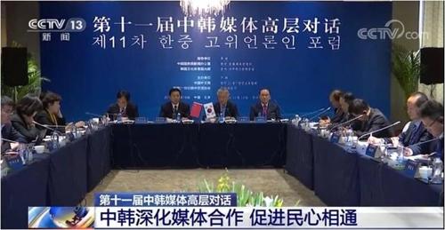 第十一届韩中媒体高层对话在京举行