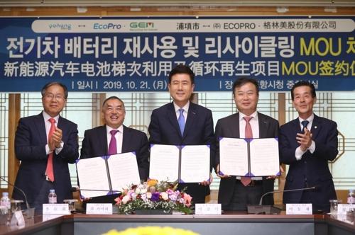 10月21日,浦项市与ECOPRO及中国格林美股份有限公司签署投资谅解备忘录。 韩联社/浦项市供图(图片严禁转载复制)