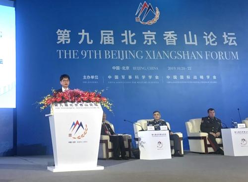 韩副防长出席第九届北京香山论坛