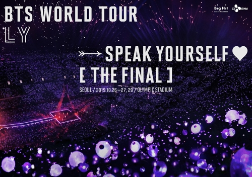 防弹少年团首尔演唱会将面向全球直播