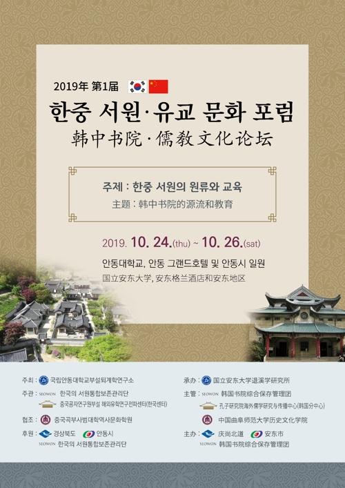 韩中书院儒教文化论坛明在安东开幕
