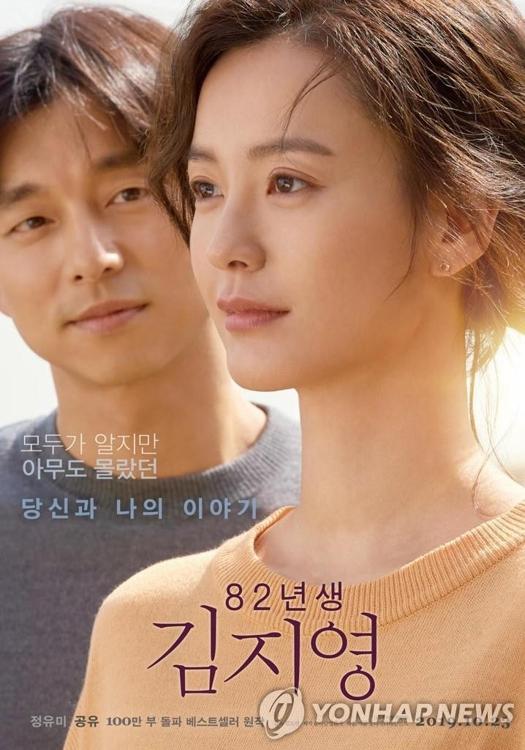 韩国票房:《82年生金智英》上映首日领跑