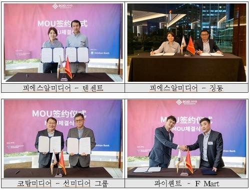 首尔4家企业与中国投资方签署谅解备忘录