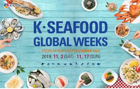 韩国水产品环球周活动本周启幕