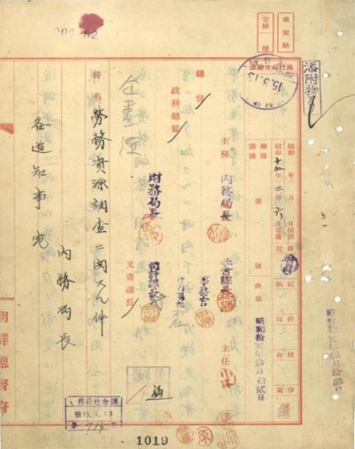 韩国国家记录院公开日本强征韩国劳工资料
