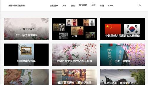 韩民团VANK开设中文网站介绍韩国历史文化