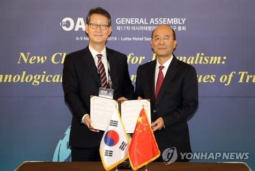 韩联社与新华社签合作谅解备忘录