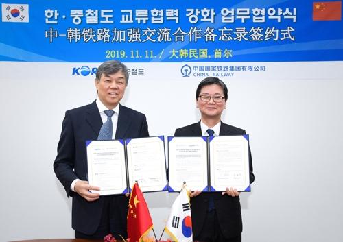 韩中签署加强铁路合作备忘录