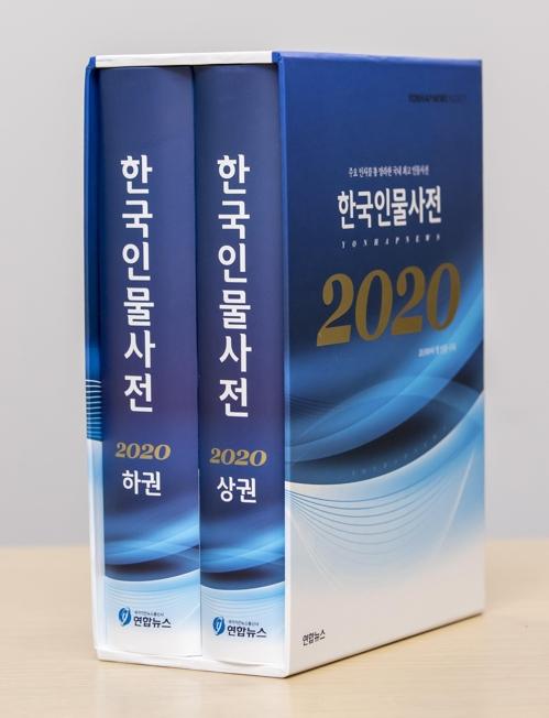 韩联社《2020韩国人物词典》出版发行