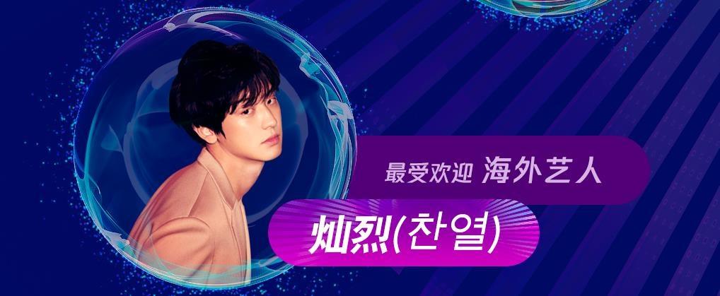 灿烈获最受欢迎海外艺人奖。 韩联社/2019TMEA腾讯音乐娱乐盛典官网截图