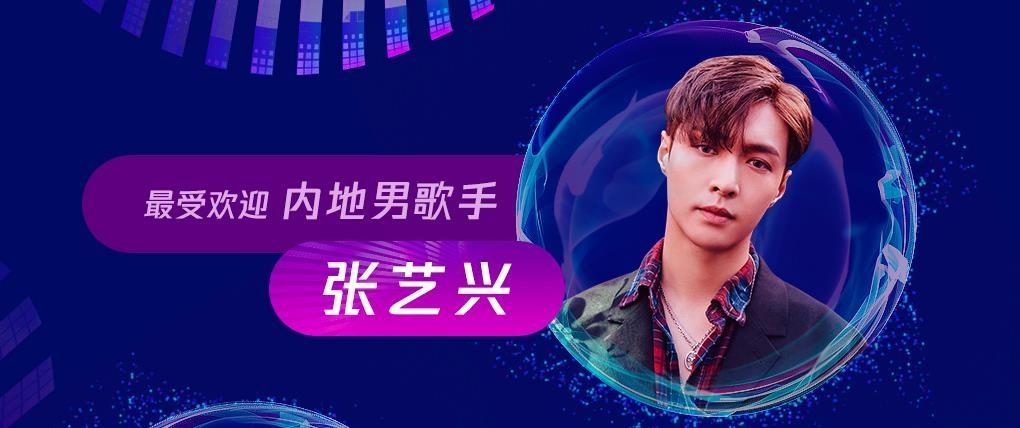 张艺兴获最受欢迎内地男歌手奖。 韩联社/2019TMEA腾讯音乐娱乐盛典官网截图
