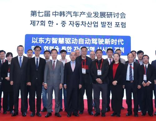 第7届中韩汽车产业发展研讨会在京举行