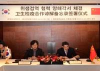 韩中签署卫生检疫合作谅解备忘录