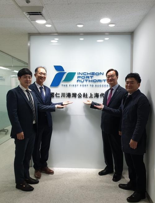 韩国仁川港湾公社上海代表处揭牌