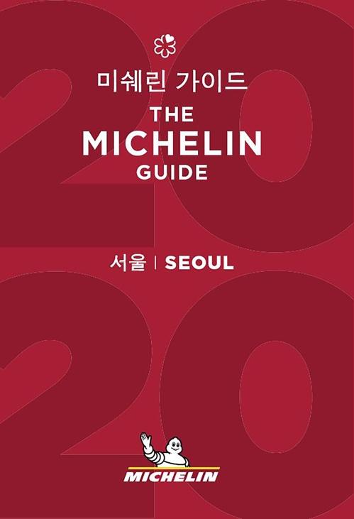 《米其林指南2020首尔版》发布 31家餐厅获星级评价