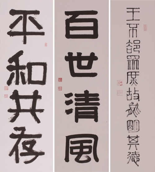 纪念安重根就义110周年韩中书法展将在京举行