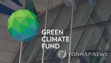 绿色气候基金批准助力中国应对气候变化项目